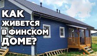 Особенности строительства каркасных домов в финском стиле
