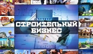Про строительные фирмы