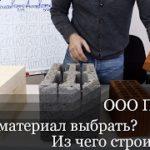 Выбираем клееный брус для строительства загородного дома