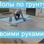 Полы в доме, устройство полов — напольные покрытия