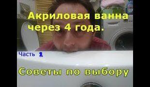 Здоровая сантехника: ванны из акрила, экологические унитазы