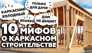 Каркасные дома, строительство каркасных домов