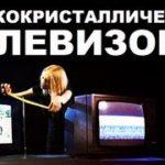 Lcd телевизоры — посмотрите телевидение с восторгом
