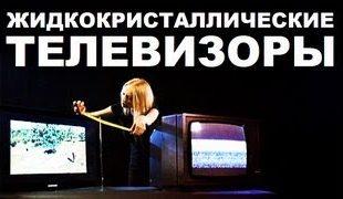 Lcd телевизоры - посмотрите телевидение с восторгом